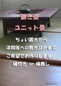 top_okitatami
