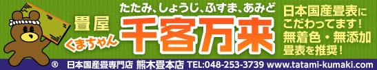 日本国産畳専門店・ものづくりマイスター「畳屋くまちゃん」熊木畳本店の総合サイトです。 日本国産畳推奨。埼玉県川口市から埼玉県南部と東京都23区を営業エリアとして施工している畳店です。縁付畳、縁なし畳、琉球畳 さらに襖、障子、網戸を承っています。