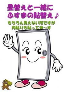fusuma_top