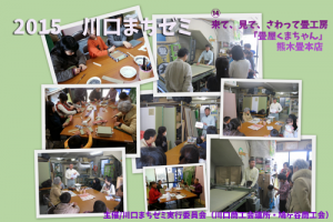 2015kawaguchi_machizemi