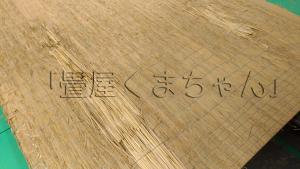 稲わら床の場合。タンスなどの凹みは稲わらを使い、縫って調整します。