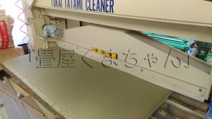 畳表を専用の「たたみクリーナー」で 高速回転ブラシによる染土の吸引と磨きをおこないます。手で拭くよりも細かく拭き上げ、カビも生えにくくなります。当店調べでは、畳クリーナを導入している店舗は埼玉県内と東京23区内では当店だけです。